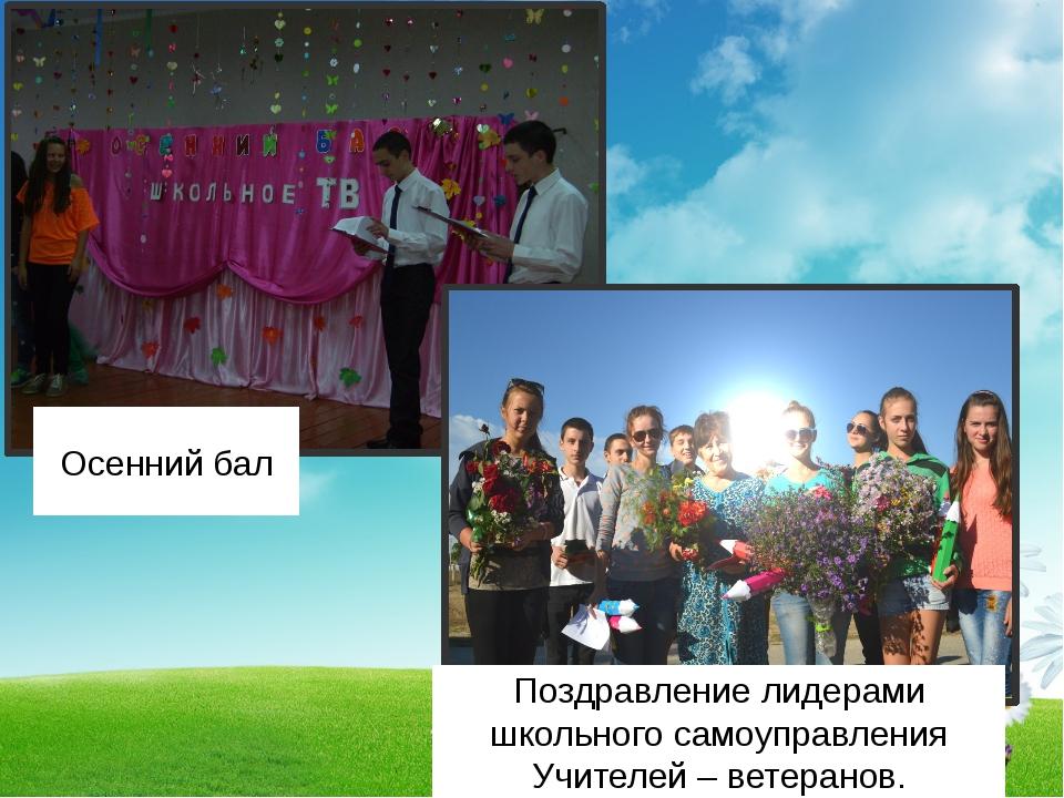 Поздравление лидерами школьного самоуправления Учителей – ветеранов. Осенний...
