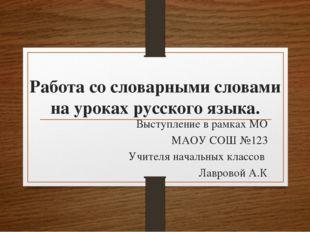 Работа со словарными словами на уроках русского языка. Выступление в рамках М