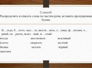 2 способ. Распределить и списать слова по частям речи, вставить пропущенные б
