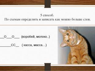 5 способ. По схемам определить и записать как можно больше слов. ___О___О___