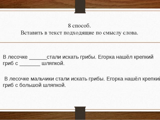 8 способ. Вставить в текст подходящие по смыслу слова. В лесочке ______стали...