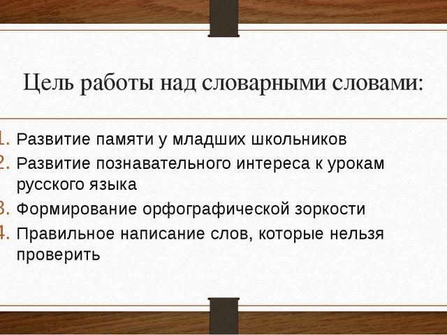 Цель работы над словарными словами: Развитие памяти у младших школьников Разв...