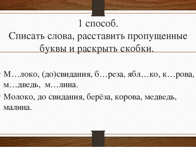 1 способ. Списать слова, расставить пропущенные буквы и раскрыть скобки. М…ло...