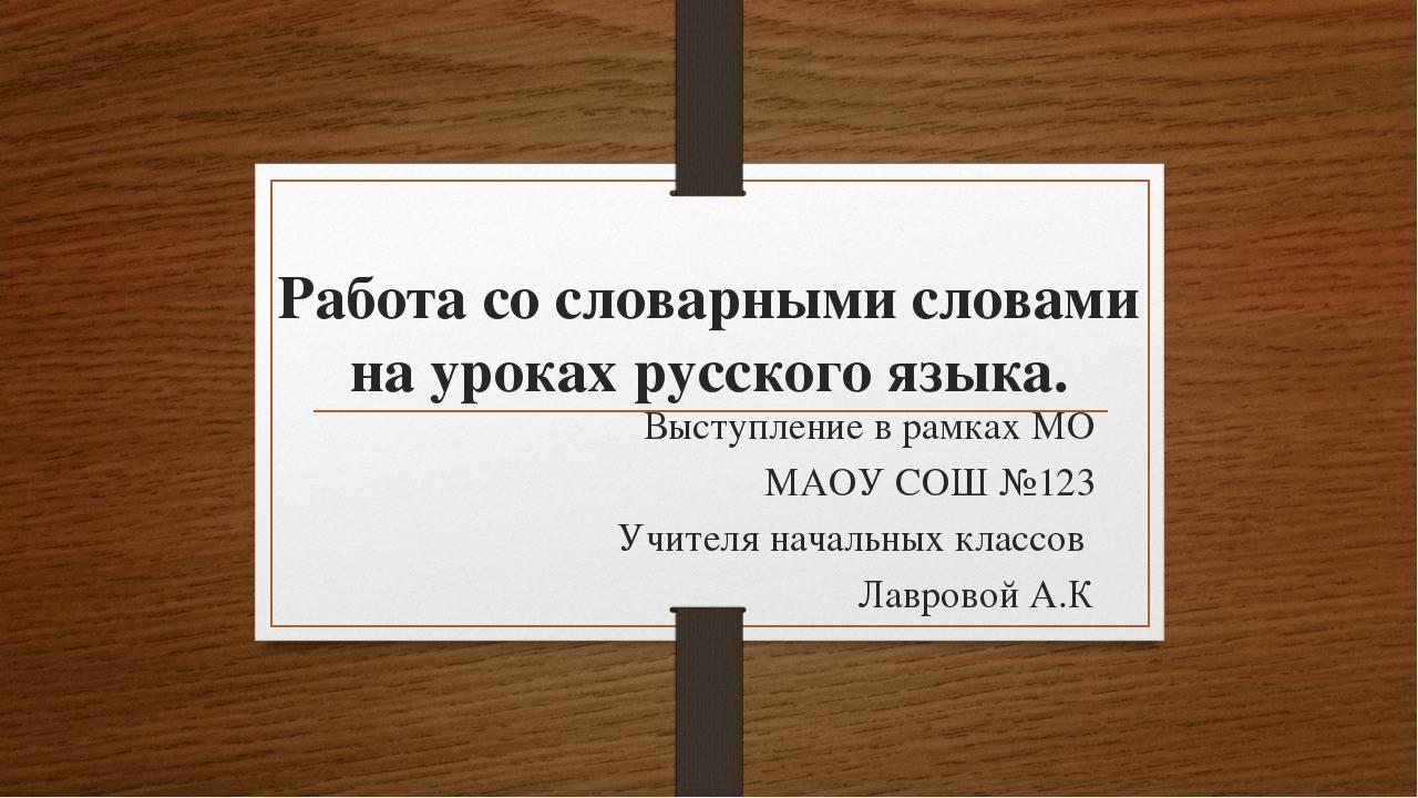 Работа со словарными словами на уроках русского языка. Выступление в рамках М...