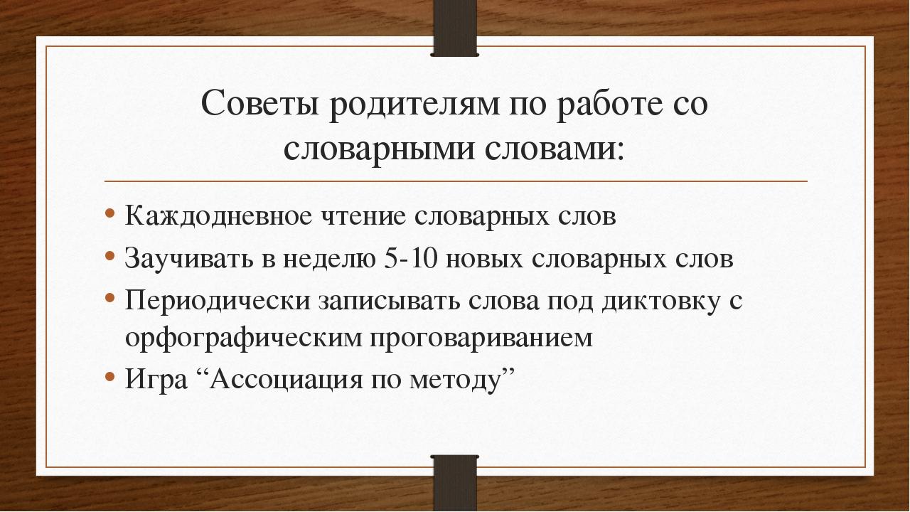 Советы родителям по работе со словарными словами: Каждодневное чтение словарн...