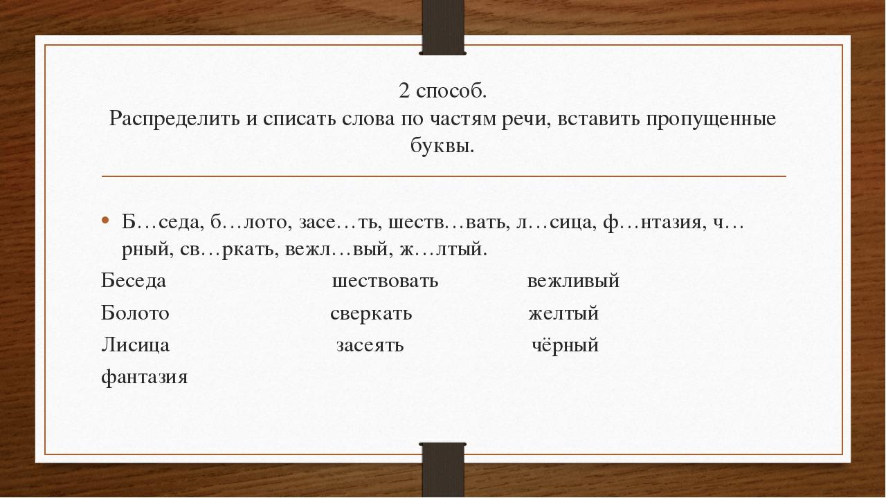 2 способ. Распределить и списать слова по частям речи, вставить пропущенные б...