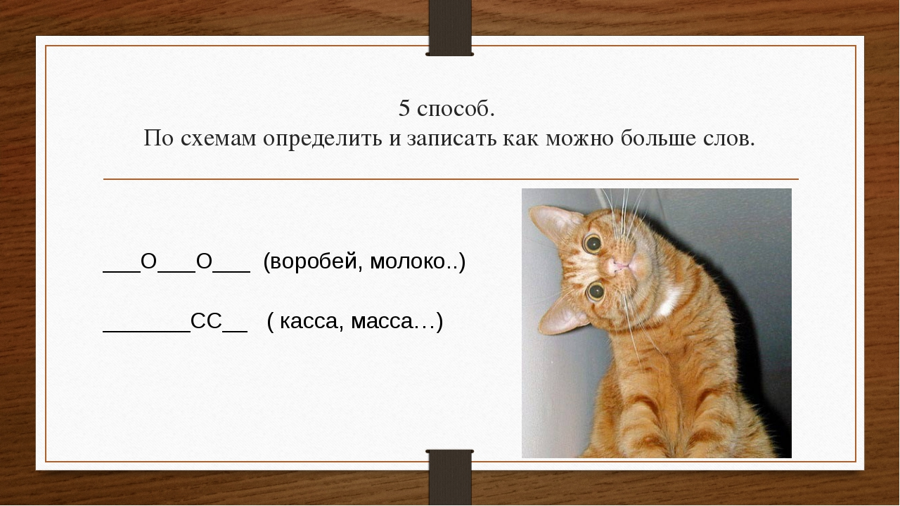 5 способ. По схемам определить и записать как можно больше слов. ___О___О___...
