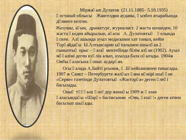 Міржақып Дулатов (21.11.1885– 5.10.1935) Қостанай облысы Жангелдин ауданы, Қ...