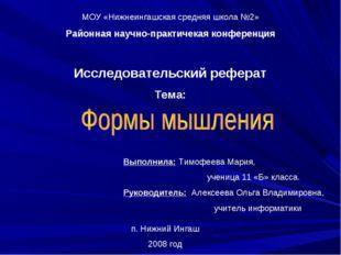 МОУ «Нижнеингашская средняя школа №2» Районная научно-практичекая конференция