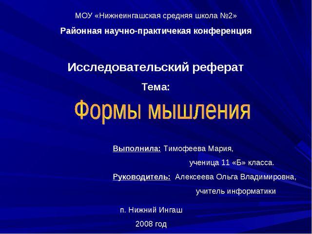 МОУ «Нижнеингашская средняя школа №2» Районная научно-практичекая конференция...
