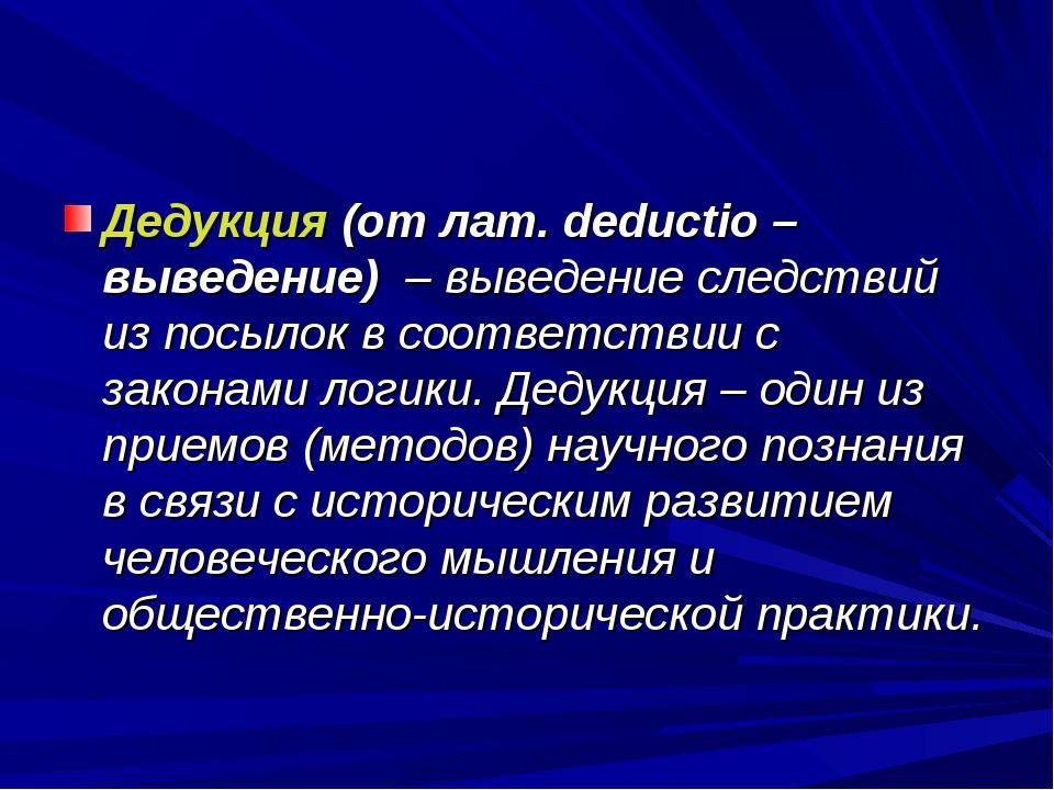Дедукция (от лат. deductio – выведение) – выведение следствий из посылок в со...