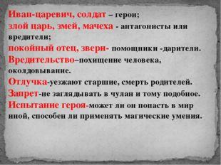 Иван-царевич, солдат – герои; злой царь, змей, мачеха - антагонисты или вреди
