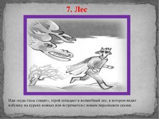 7. Лес Идя «куда глаза глядят», герой попадает в волшебный лес, в котором вид