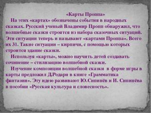 «Карты Проппа» На этих «картах» обозначены события в народных сказках. Русск
