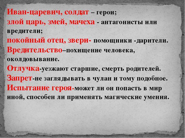 Иван-царевич, солдат – герои; злой царь, змей, мачеха - антагонисты или вреди...