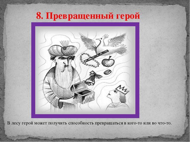 8. Превращенный герой В лесу герой может получить способность превращаться в...
