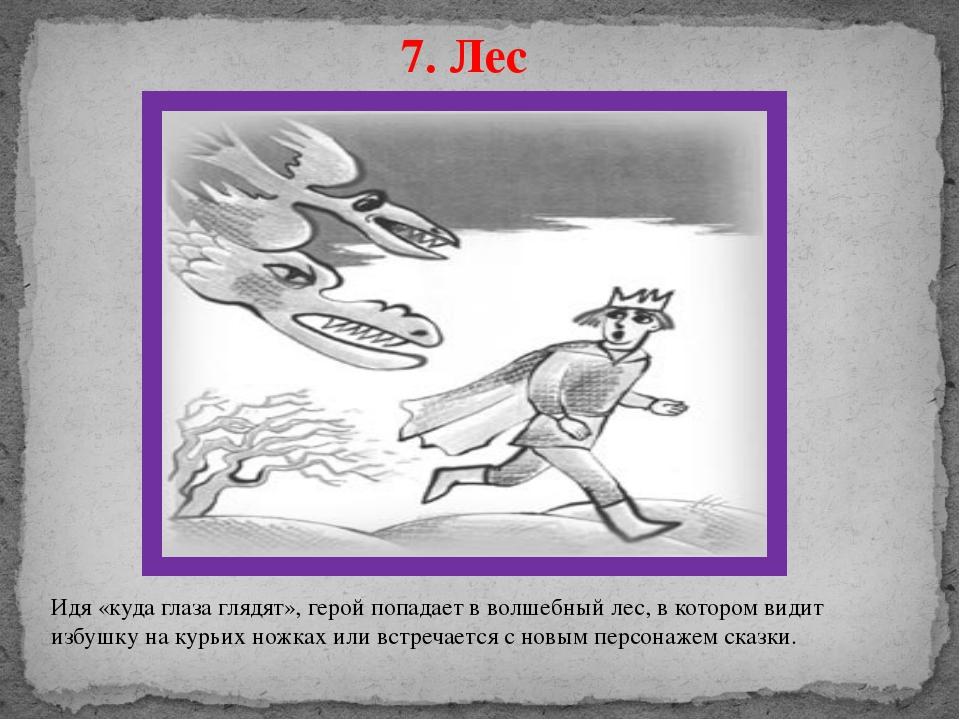7. Лес Идя «куда глаза глядят», герой попадает в волшебный лес, в котором вид...