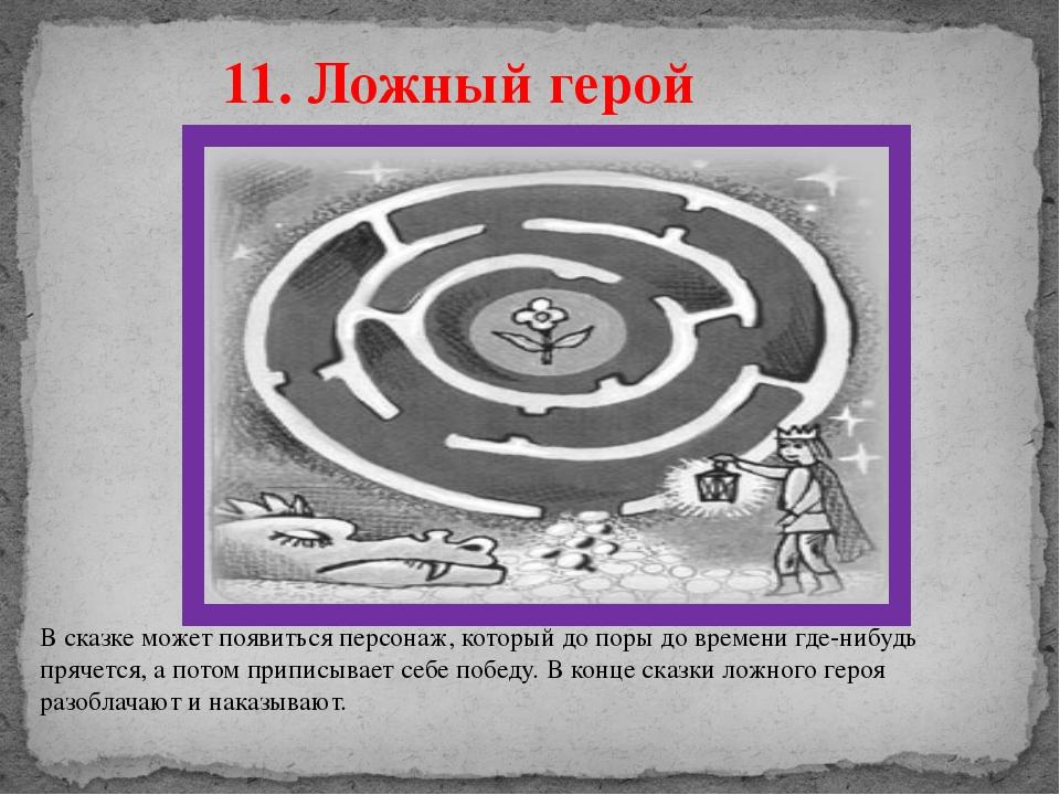 11. Ложный герой В сказке может появиться персонаж, который до поры до времен...