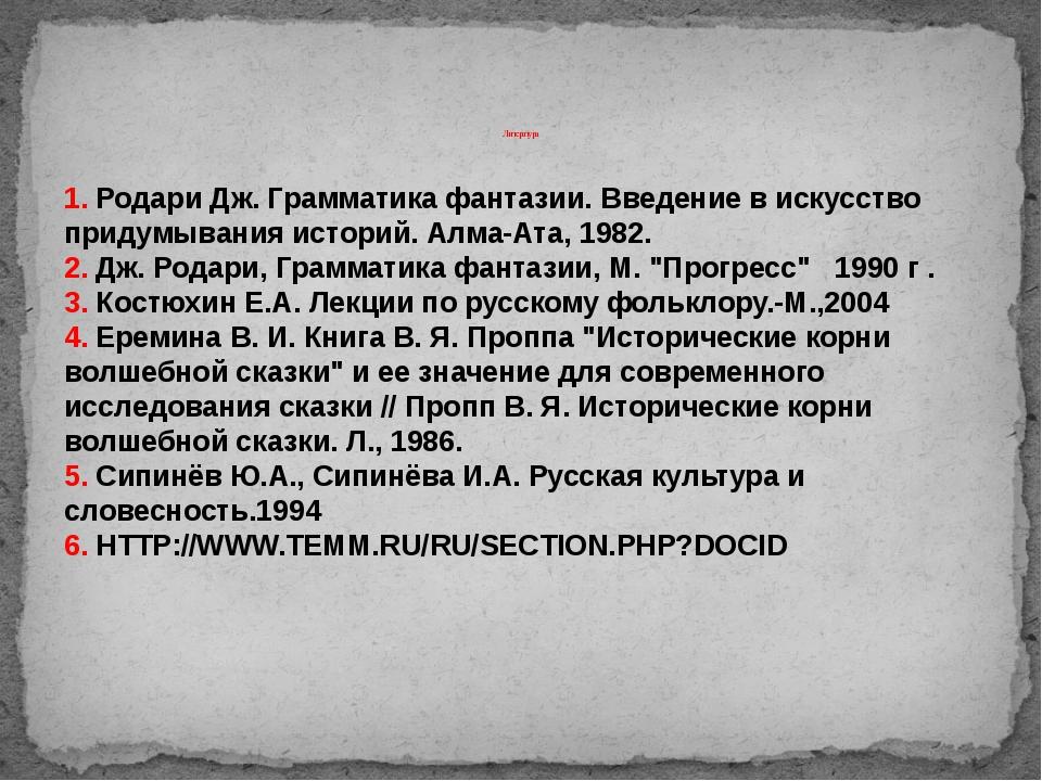 Литература 1. Родари Дж. Грамматика фантазии. Введение в искусство придумыван...
