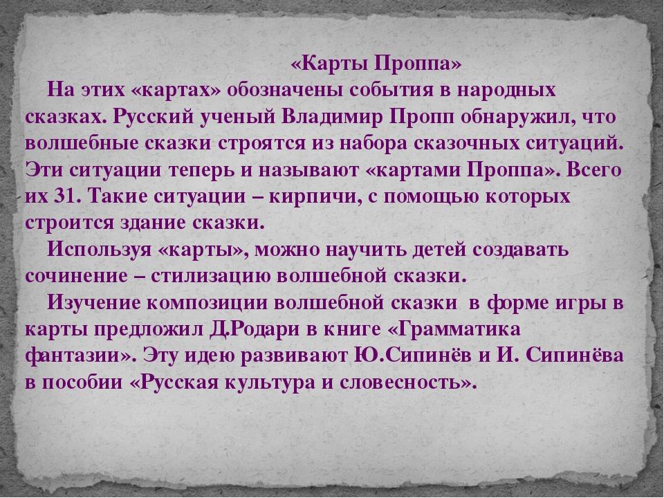 «Карты Проппа» На этих «картах» обозначены события в народных сказках. Русск...