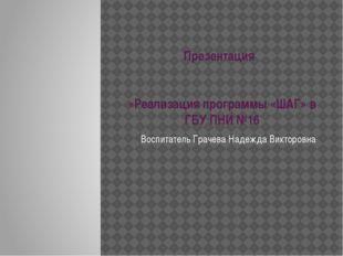 Презентация «Реализация программы «ШАГ» в ГБУ ПНИ №16 Воспитатель Грачева Над