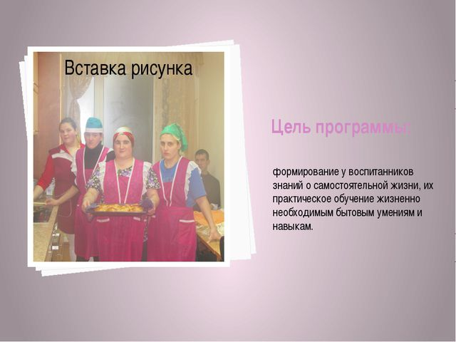 Цель программы: формирование у воспитанников знаний о самостоятельной жизни,...