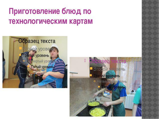Приготовление блюд по технологическим картам