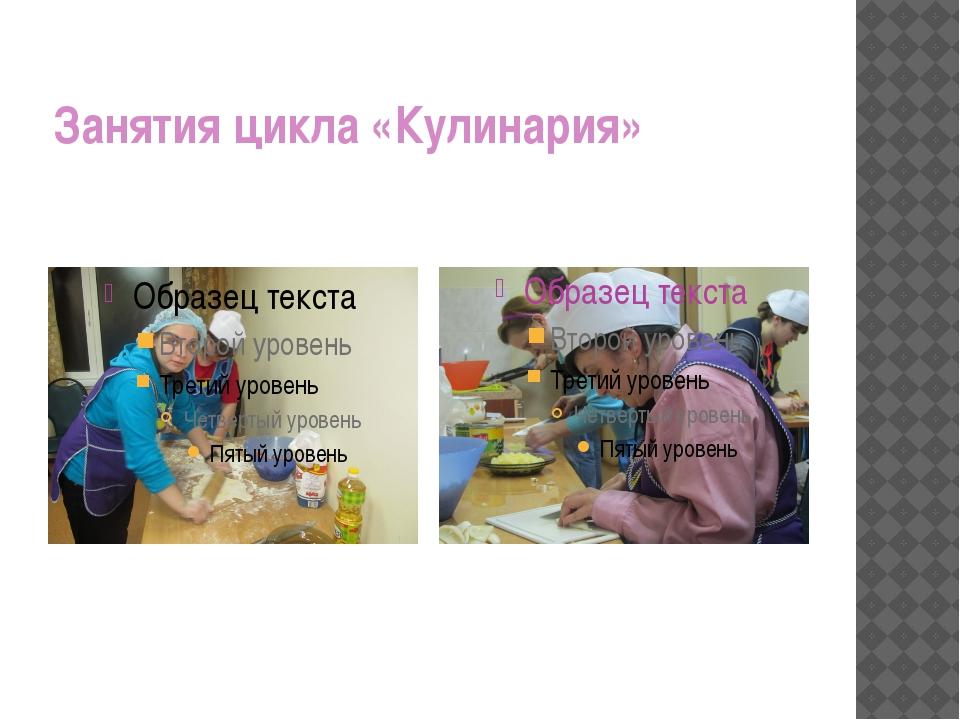 Занятия цикла «Кулинария»