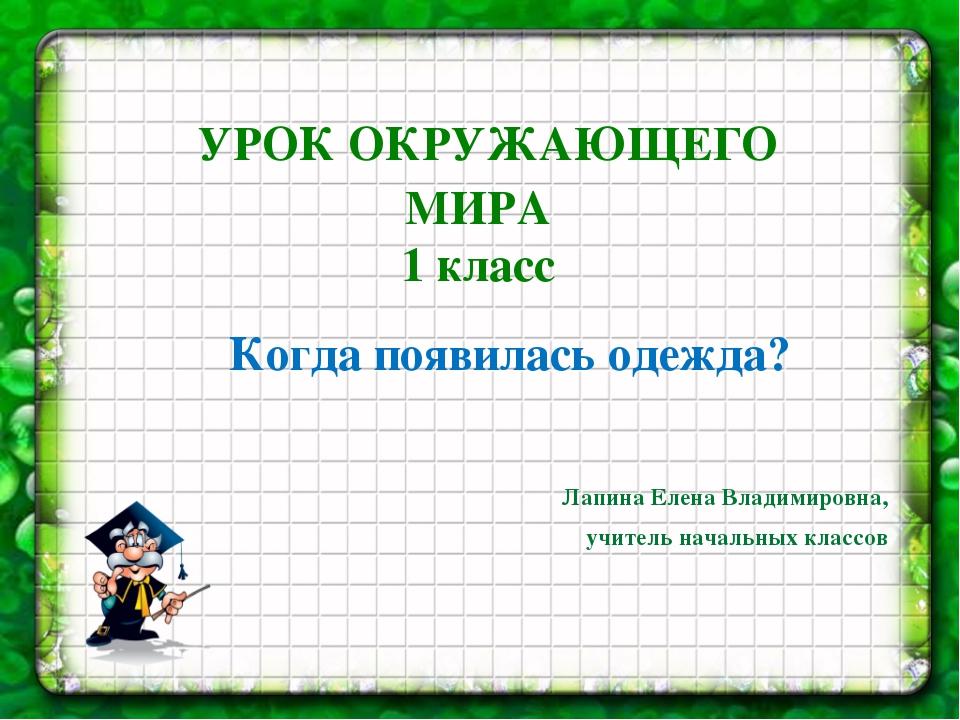 Когда появилась одежда? УРОК ОКРУЖАЮЩЕГО МИРА 1 класс Лапина Елена Владимиро...