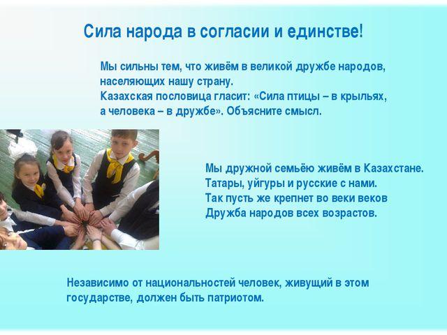 Мы сильны тем, что живём в великой дружбе народов, населяющих нашу страну. Ка...