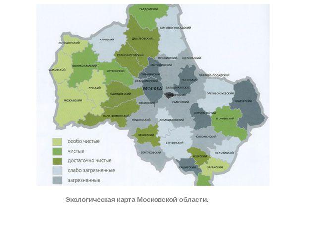 Экологическая карта Московской области.