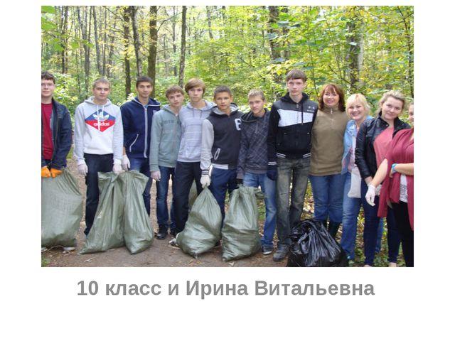 10 класс и Ирина Витальевна