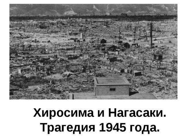 Хиросима и Нагасаки. Трагедия 1945 года.