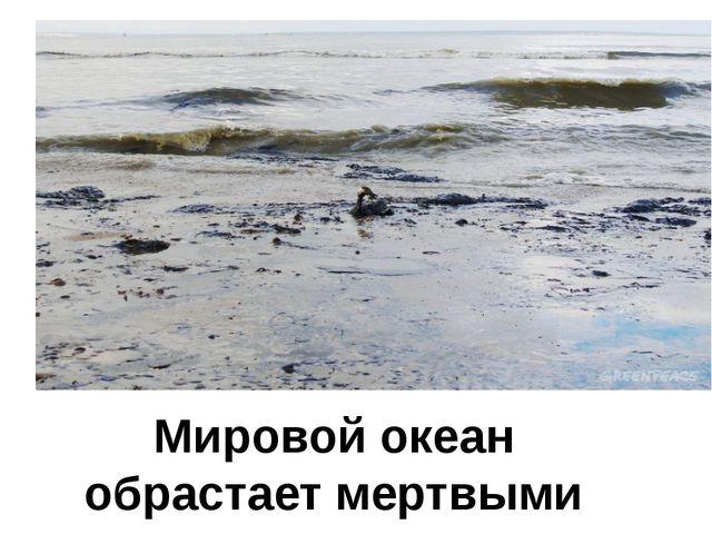 Мировой океан обрастает мертвыми зонами .
