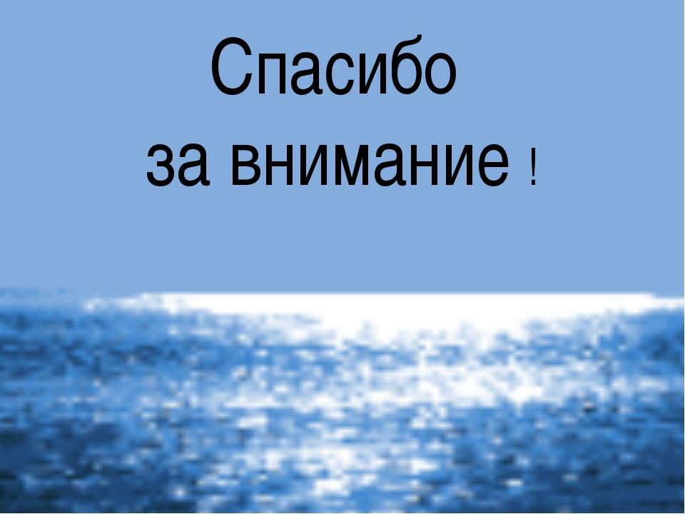 Источники информации: Чудинова , Букварева. Окружающий мир. Учебник для 4 кла...