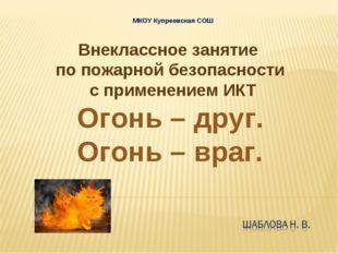 Внеклассное занятие по пожарной безопасности с применением ИКТ Огонь – друг.