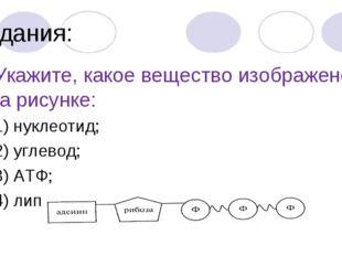 Задания: 8. Укажите, какое вещество изображено на рисунке: 1) нуклеотид; 2) у