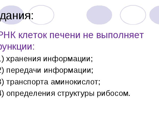 Задания: 7. РНК клеток печени не выполняет функции: 1) хранения информации; 2...