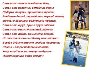 Семья-это летом поездки на дачу, Семья-это праздник, семейные даты, Подарки,