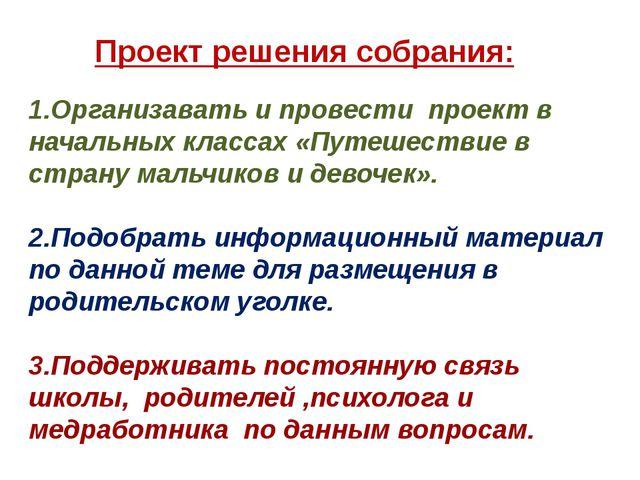 1.Организавать и провести проект в начальных классах «Путешествие в страну ма...