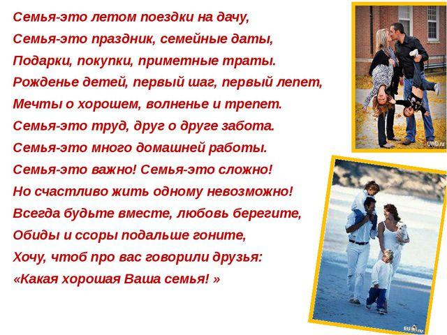 Семья-это летом поездки на дачу, Семья-это праздник, семейные даты, Подарки,...