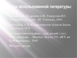 Список использованной литературы: Алехин В.В., Кудряшов А.В., Говорухин В.С.