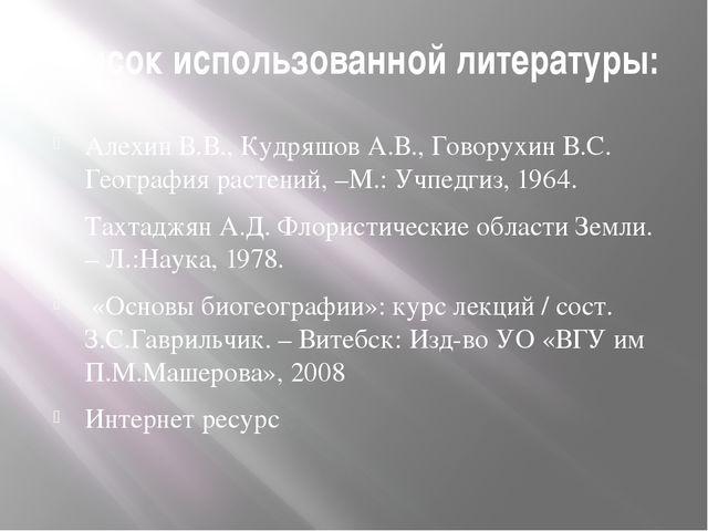 Список использованной литературы: Алехин В.В., Кудряшов А.В., Говорухин В.С....