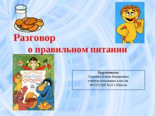 Разговор о правильном питании Подготовила: Хоменко Елена Валерьевна учитель н