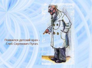 Появился детский врач - Глеб Сергеевич Пугач.