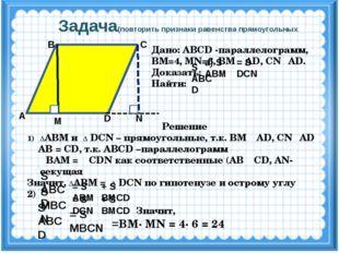 Задача(повторить признаки равенства прямоугольных треугольников) А D M N С В