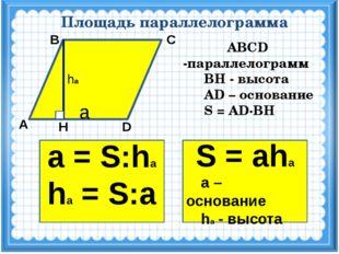 Площадь параллелограмма А D Н С В ABCD -параллелограмм ВН - высота AD – основ