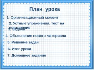 План урока 1. Организационный момент 2. Устные упражнения, тест на повторение
