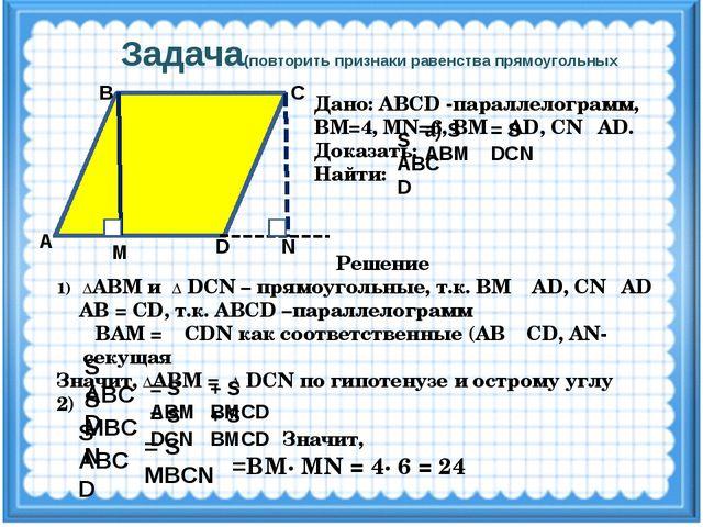 Задача(повторить признаки равенства прямоугольных треугольников) А D M N С В...