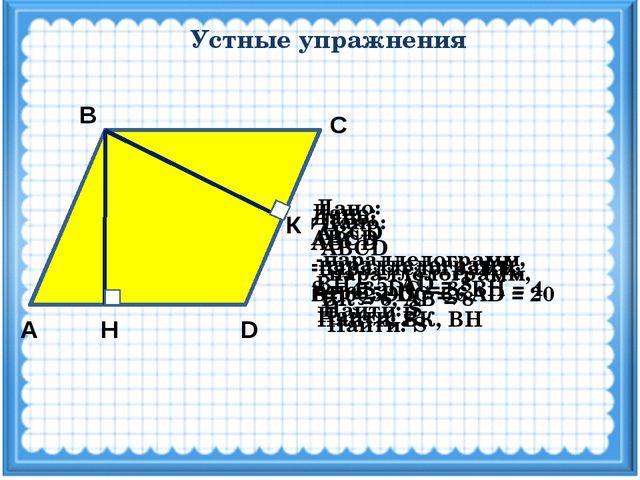 Устные упражнения А D Н С В Дано: ABCD -параллелограмм, ВН = 5, DC = 6 Найти:...